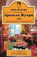 Ксения Любимова -Где умирают сновидения?