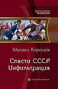 Михаил Королюк -Спасти СССР. Инфильтрация