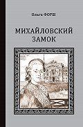 Ольга Форш -Михайловский замок (сборник)