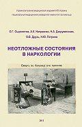 Н. А. Дзеружинская -Неотложные состояния в наркологии. Учебное пособие