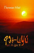 Лилиан Мэй -Фэн-шуй от А до Я