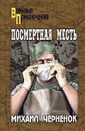 Михаил  Черненок -Посмертная месть