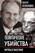 Виктор Кожемяко -Политические убийства. Жертвы и заказчики