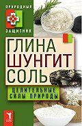 Ю. Николаева - Глина, шунгит, соль. Целительные силы природы