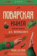 Д. Бобринский -Поварская книга известного кулинара Д. И. Бобринского