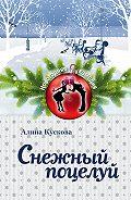 Алина Кускова - Снежный поцелуй