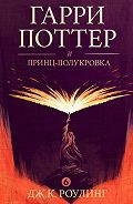 Джоан Кэтлин Роулинг -Гарри Поттер и принц-полукровка