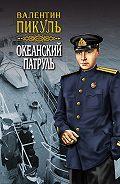 Валентин Пикуль -Океанский патруль. Книга первая. Аскольдовцы. Том 2