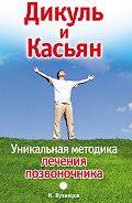 Иван Кузнецов -Дикуль и Касьян. Уникальная методика лечения позвоночника