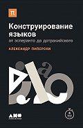 Александр Пиперски -Конструирование языков: От эсперанто до дотракийского