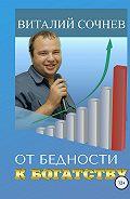 Виталий Сочнев -От бедности к богатству
