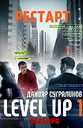 Данияр Сугралинов -Level Up. Рестарт