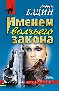 Андрей Бадин -Именем волчьего закона