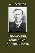 Алексей Николаевич Леонтьев -Эволюция, движение, деятельность