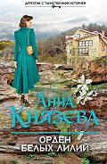 Анна Князева -Орден белых лилий