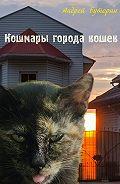 Андрей Буторин -Кошмары города кошек