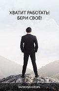 Игорь Барболин - Хватит Работать! Бери Своё!