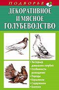 Артем Винюков - Декоративное и мясное голубеводство