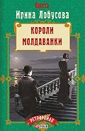 Ирина Лобусова - Короли Молдаванки