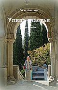 Борис Алексеев -Улица счастья. Книга олюбви