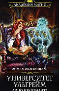 Анастасия Левковская -Лицо некроманта