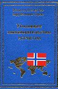 Юрий Голик - Уголовное законодательство Норвегии