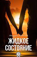 Андрей Никитин -Жидкое состояние
