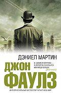 Джон  Фаулз -Дэниел Мартин