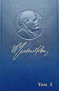 Владимир Ильич Ленин -Полное собрание сочинений. Том 5. Май – декабрь 1901