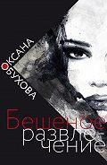 Оксана Обухова -Бешеное развлечение