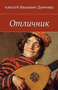 Алексей Дьяченко -Отличник