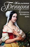 Жюльетта Бенцони -Женщины Великого века