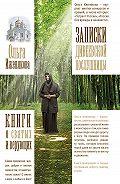 Ольга Иженякова - Записки дивеевской послушницы