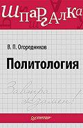 В. П. Огородников - Политология. Шпаргалка