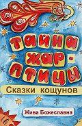 Жива Божеславна -Тайна Жар-птицы. Сказки Кощунов