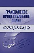 - Гражданское процессуальное право