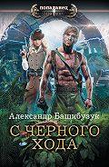 Александр Башибузук -С черного хода