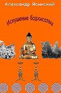 Александр Ясинский -Искушение бодхисатвы