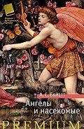 Антония Байетт - Ангелы и насекомые (сборник)