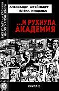 Александр Штейнберг -…И рухнула академия