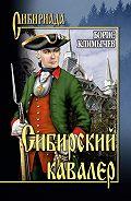 Борис Климычев - Сибирский кавалер (сборник)