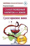 Владимир Самарин - Самый полезный напиток на Земле. Сухое красное вино. Правда, которую от нас скрывают!