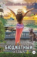 Оксана Евгеньевна Ларина-Заритовская -Бюджетный отдых 2
