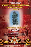 Владимир Побочный - Сталинградская битва (оборона) и битва за Кавказ. Часть 2