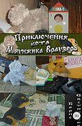Борис Евстигнеев -Приключения кота Мяунжика Враузера