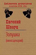 Евгений Шварц -Золушка