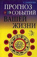 Елизавета Данилова -Прогноз событий вашей жизни