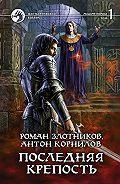 Роман Злотников -Последняя крепость. Том 1