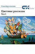 Саша Кругосветов -Цветные рассказы. Том 1