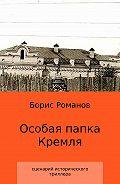 Борис Романов -Особая папка Кремля